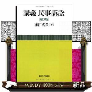 講義民事訴訟 windybooks
