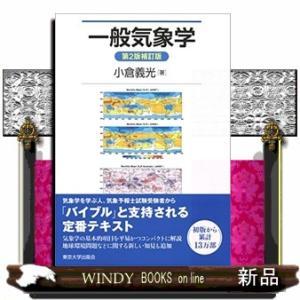 出版社  東京大学出版会   著者  小倉義光   内容: 地球環境問題の記述をアップデートした、気...