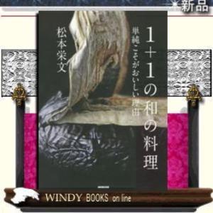 出版社  NHK出版   著者  松本栄文   内容: 食材の「自然」のおいしさに勝るものはない。単...