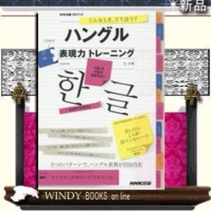 ハングル表現力トレーニング  こんなとき、どう言う? / 出版社-NHK出版|windybooks