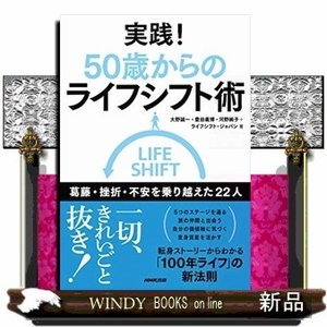 出版社  NHK出版   著者  大野誠一   内容: 〈人生100年時代〉の後半戦を豊かに生きる、...