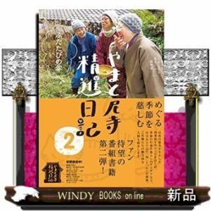 やまと尼寺 精進日記(2) ふたたびの年 windybooks