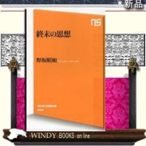 終末の思想    / -NHK出版 / [ 新書 ]  シリーズ-NHK出版新書