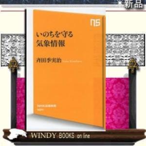 いのちを守る気象情報     /   NHK出版        シリーズ その他   作者 斉田季実治     |windybooks