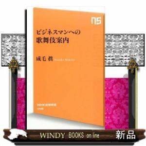 ビジネスマンへの歌舞伎案内|windybooks