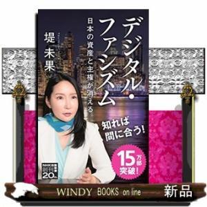 デジタル・ファシズム  日本の資産と主権が消える|windybooks