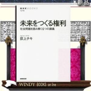 出版社  NHK出版   著者  荻上チキ   内容: 誰もがよりよく生きるためには、どのような社会...