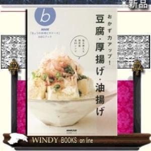 出版社  NHK出版   内容: 豆腐は冷ややっこだけ…じゃもったいない!ミニおかずから、ボリューム...