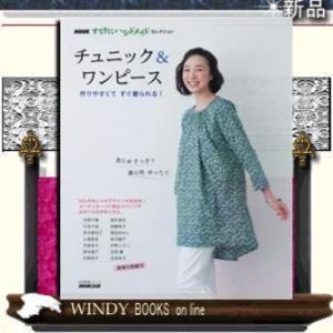 NHKすてきにハンドメイドセレクション  チュニック&ワンピース 作りやすくてすぐ着られる! 作りやすくてすぐ着られる!          /   著   - 出版社-NHK出版 windybooks