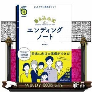 書き込み式エンディングノートもしもの時に家族をつなぐ  / windybooks
