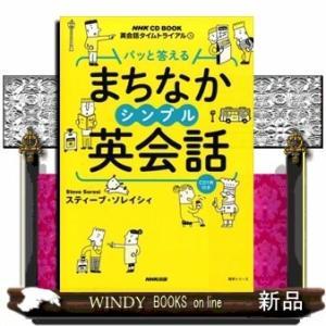 パッと答えるまちなかシンプル英会話英会話タイムトライアル (NHK CD BOOK)スティーブ・ソレイシィ|windybooks