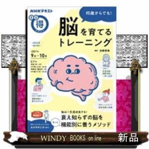 NHKまる得マガジン  何歳からでも!脳を育てるトレーニング windybooks