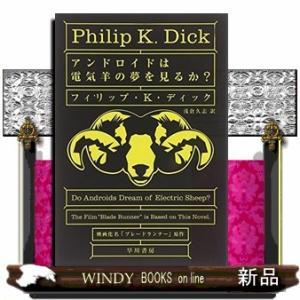 アンドロイドは電気羊の夢を見るか?    / フィリップ・K・ディック  著 - 早川書房