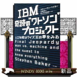 """IBM奇跡の""""ワトソン""""プロジェクトの関連商品1"""