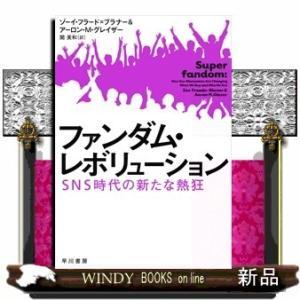 ファンダム・レボリューションSNS時代の新たな熱狂ゾーイ・フラード=ブラナー / 出版社  早川書房   著者  ゾーイ・フラード=ブラナールほか |windybooks