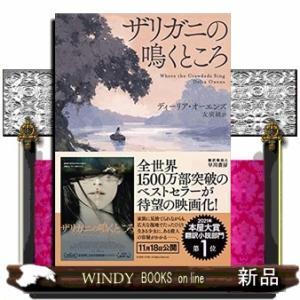 ザリガニの鳴くところ windybooks