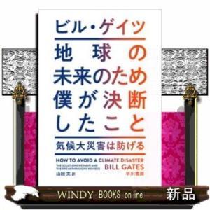 地球の未来のため僕が決断したこと  気候大災害は防げる|windybooks