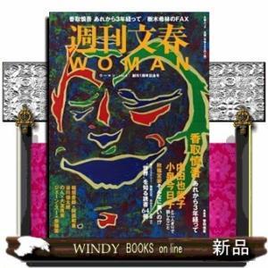 週刊文春WOMAN   2019創刊1周年記念号  4|windybooks