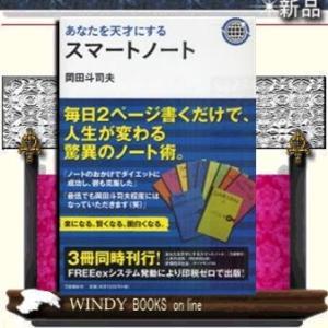 出版社  文藝春秋   ジャンル  ビジネススキル   著者  岡田斗司夫