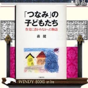 「つなみ」の子どもたち / windybooks