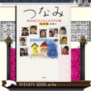 つなみ / windybooks