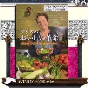 出版社  文藝春秋   著者  アリス・ウォータース   内容:カリフォルニアの小さなレストランが食...