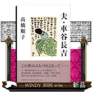 出版社  文藝春秋   著者  高橋順子   内容: 11通の絵手紙をもらったのが最初だった。直木賞...