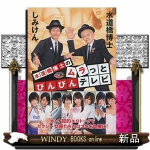水道橋博士のムラっとびんびんテレビ水道橋博士 / 出版社-文藝春秋 windybooks