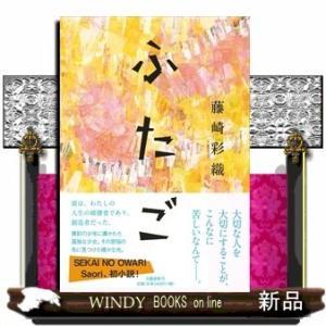 ふたご藤崎彩織の商品画像