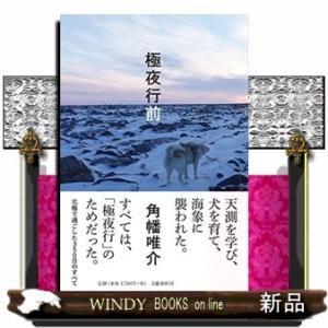 内容:天測を学び、犬を育て、海象に襲われた。すべては、「極夜行」のためだった。北極で過ごした350日...
