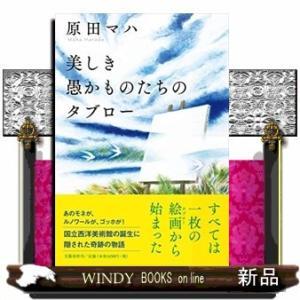出版社  文藝春秋   著者  原田マハ   内容: 日本の若者に本物を見せたい。その一心で絵画を買...