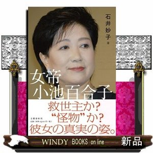 女帝小池百合子 windybooks