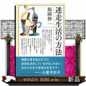 迷走生活の方法 windybooks