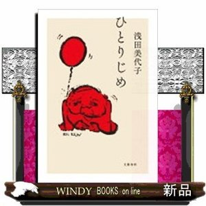 ひとりじめ windybooks