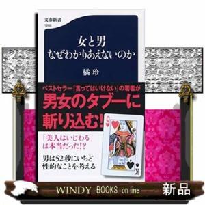 女と男なぜわかりあえないのか|windybooks