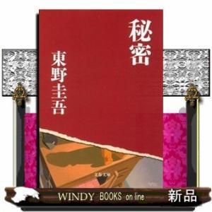 秘密    / 東野圭吾  著 - 文藝春秋|windybooks