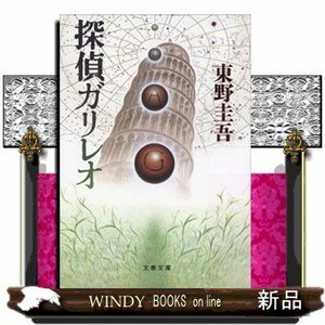 探偵ガリレオ    / 東野圭吾  著 - 文藝春秋|windybooks