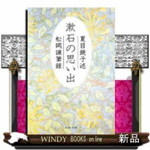 [内容]名作「坊っちゃん」に描かれる松山でのいろいろな出来事、夏目家の親戚のこと、熊本での婚礼の様子...