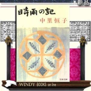 時雨の記  新装版    / 中里 恒子  著 - 文藝春秋