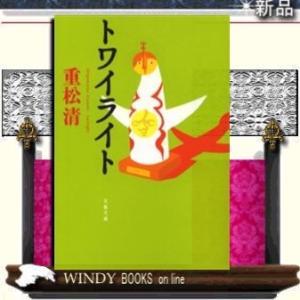 トワイライト    / 重松清  著 - 文藝春秋 windybooks