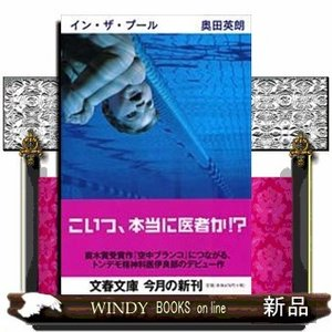 イン・ザ・プール / 奥田英朗 著 - 文藝春秋の商品画像