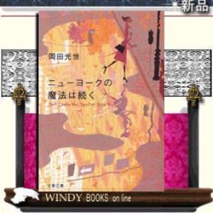 ニューヨークの魔法は続く    / 岡田光世  著 - 文藝春秋|windybooks