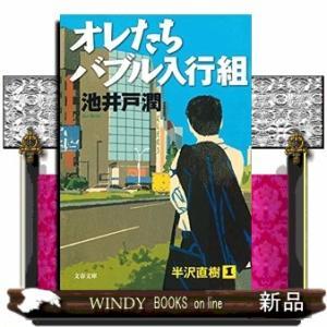 [内容]大手銀行にバブル期に入行して、今は大阪西支店融資課長の半沢。支店長命令で無理に融資の承認を取...