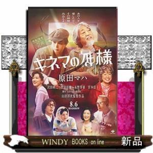 キネマの神様|windybooks
