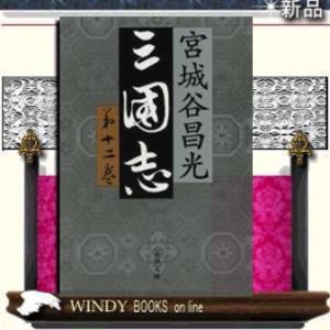 三国志    12    / 宮城谷昌光  著 - 文藝春秋