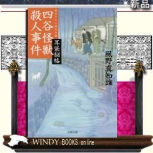 耳袋秘帖  四谷怪獣殺人事件    / 風野真知雄  著 - 文藝春秋|windybooks