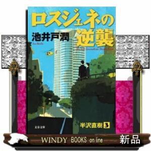 [内容]子会社・東京セントラル証券に出向した半沢直樹に、IT企業買収の案件が転がり込んだ。巨額の収益...