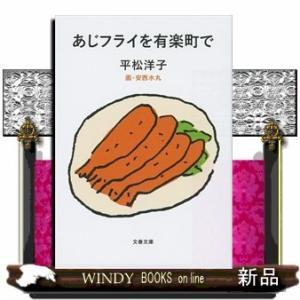 平松洋子さんの本を読むと、お腹が空くだけでなく、食べること、生きることへの活力をいただける。--戌井...