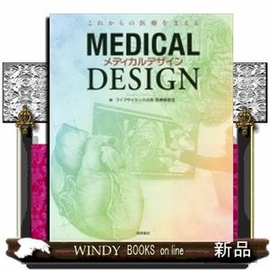 メディカルデザイン / windybooks