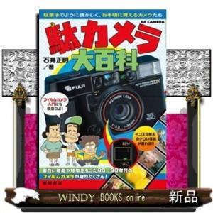出版社  徳間書店   著者  石井正則   内容: 昔のコンパクトフィルムカメラを中心に、カメラの...